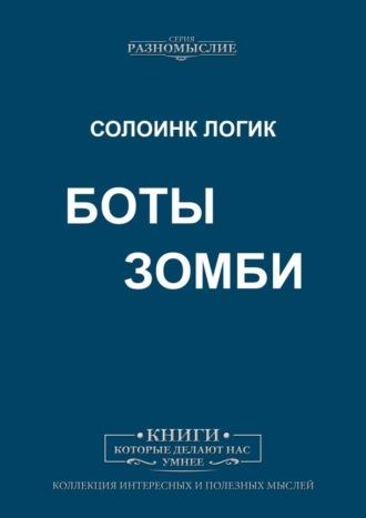 Солоинк Логик, Боты Зомби