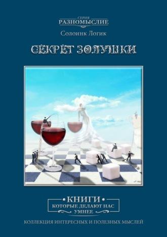 Солоинк Логик, Секрет Золушки