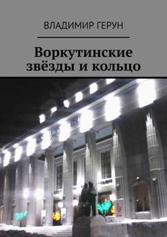 Владимир Герун, Воркутинские звёзды икольцо