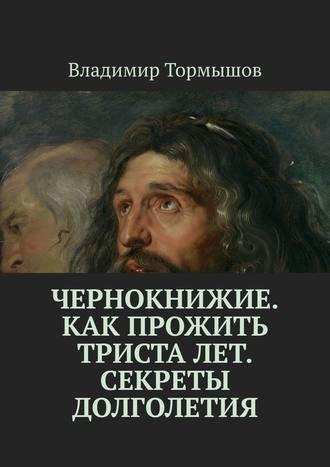 Владимир Тормышов, Чернокнижие. Как прожить триста лет. Секреты долголетия