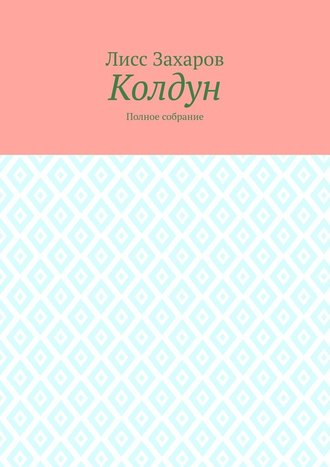 Лисс Захаров, Колдун. Полное собрание