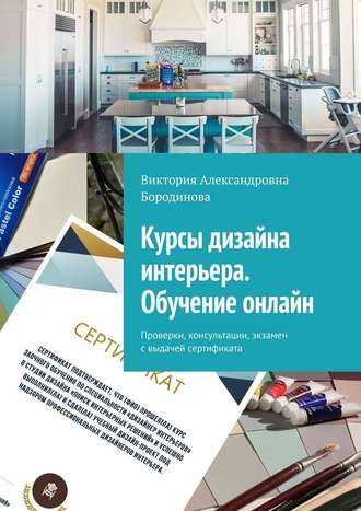 Виктория Бородинова, Курсы дизайна интерьера. Обучение онлайн. Проверки, консультации, экзамен с выдачей сертификата