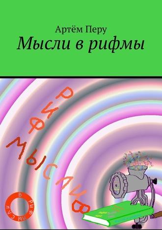 Артём Первушин, Мысли врифмы