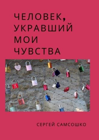 Сергей Самсошко, Человек, укравший мои чувства