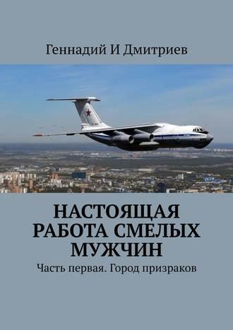Геннадий Дмитриев, Настоящая работа смелых мужчин. Часть первая. Город призраков