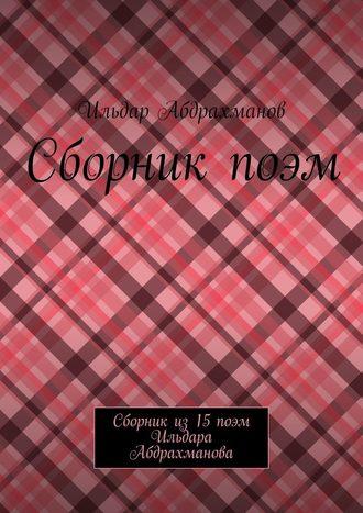 Ильдар Абдрахманов, Сборникпоэм. Сборник из 15 поэм Ильдара Абдрахманова