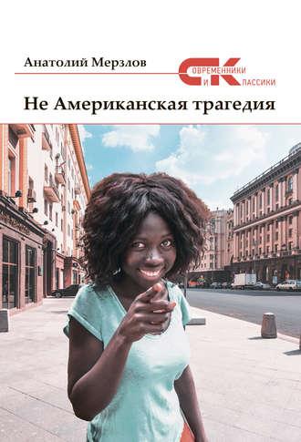 Анатолий Мерзлов, Не американская трагедия