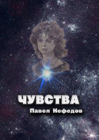 Павел Нефедов, Чувства