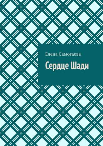 Елена Самогаева, СердцеШади