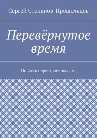 Сергей Степанов-Прошельцев, Перевёрнутое время. Повесть перестроечных лет