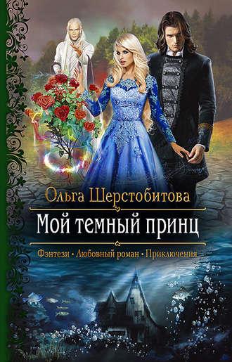 Ольга Шерстобитова, Мой темный принц