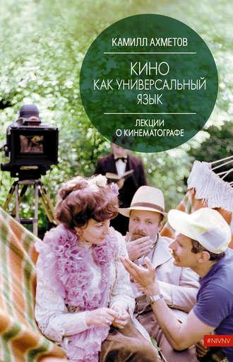 Камилл Ахметов, Кино как универсальный язык