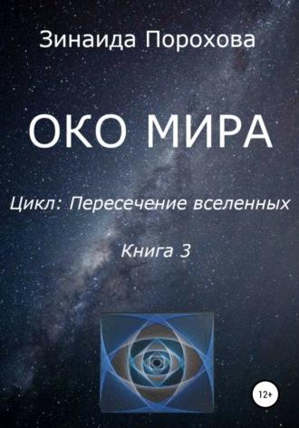 Зинаида Порохова, Пресечение вселенных. Книга 3. Око Мира