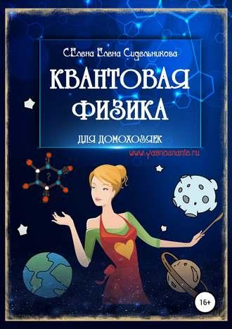 Елена Селена, Квантовая физика для домохозяек