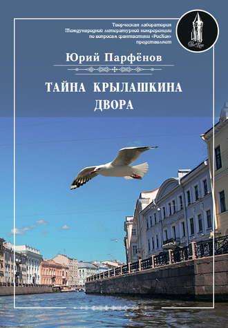 Юрий Парфёнов, Тайна Крылашкина двора