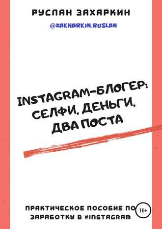 Руслан Захаркин, Instagram-блогер: селфи, деньги, два поста