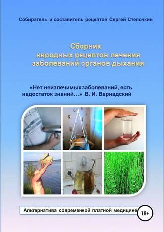 Сергей Степочкин, Сборник народных рецептов лечения заболеваний органов дыхания