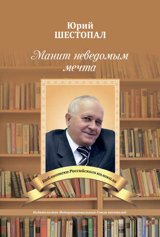 Юрий Шестопал, Манит неведомым мечта…