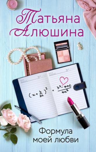 Татьяна Алюшина, Формула моей любви