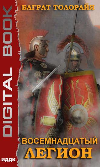 Баграт Толорайя, Восемнадцатый легион