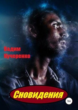 Вадим Кучеренко, Сновидения