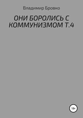 Владимир Бровко, ОНИ БОРОЛИСЬ С КОММУНИЗМОМ Т.4