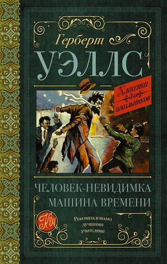 Герберт Уэллс, Человек-невидимка. Машина времени (сборник)