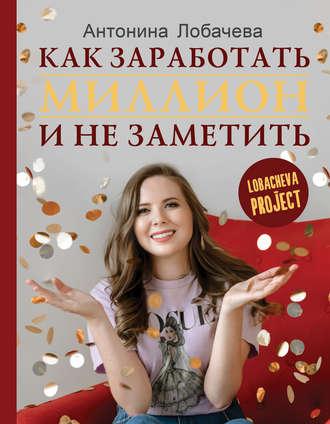 Антонина Лобачева, Лобачева проджект. Как заработать миллион и не заметить