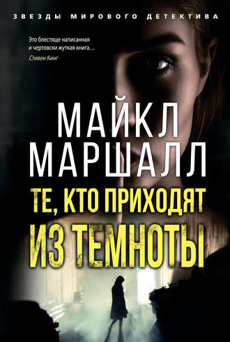 Майкл Маршалл, Те, кто приходят из темноты