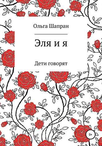 Лика Радужная, Приключения маленькой девочки Эли