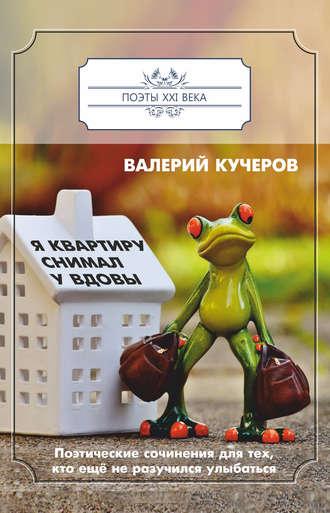 Валерий Кучеров, Я квартиру снимал у вдовы