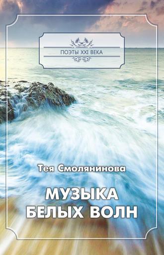Тея Смолянинова, Музыка белых волн