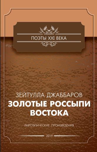 Зейтулла Джаббаров, Золотые россыпи Востока