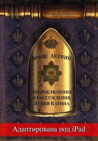 Борис Акунин, Доброключения и рассуждения Луция Катина (адаптирована под iPad)