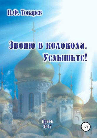 Владимир Токарев, Звоню в колокола. Услышьте!