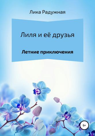 Лика Радужная, Лилия и её друзья