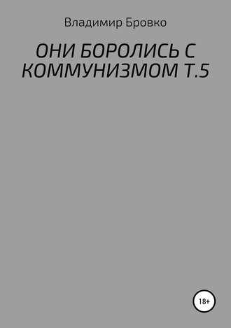Владимир Бровко, Они боролись с коммунизмом. Т. 5