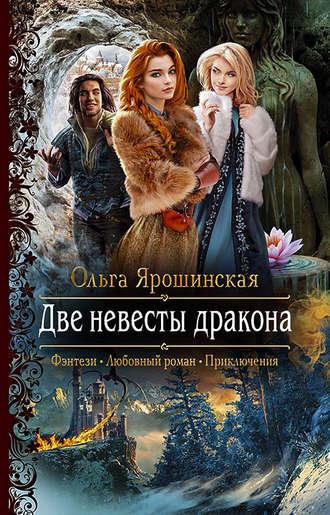 Ольга Ярошинская, Две невесты дракона