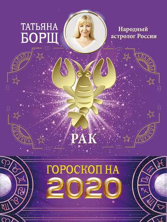 Татьяна Борщ, Рак. Гороскоп на 2020 год