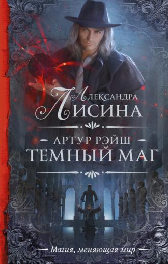 Александра Лисина, Артур Рэйш. Темный маг