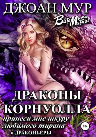 ДЖОАН МУР, Драконы Корнуолла. Принеси мне шкуру любимого тирана
