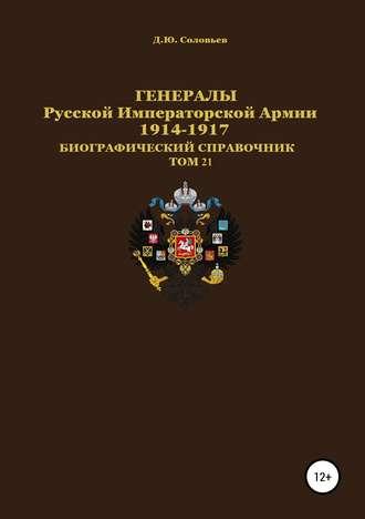 Денис Соловьев, Генералы Русской Императорской Армии 1914—1917. Том 21