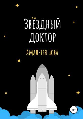 Амальтея Нова, Звездный доктор