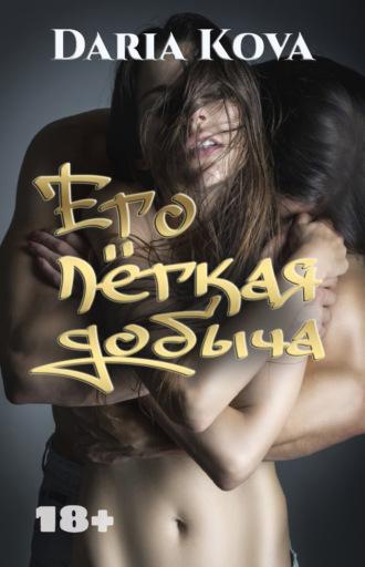 Дарья Кова, Его лёгкая добыча