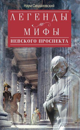 Наум Синдаловский, Легенды и мифы Невского проспекта