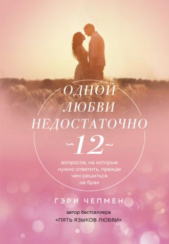 Гэри Чепмен, Одной любви недостаточно. 12 вопросов, на которые нужно ответить, прежде чем решиться на брак