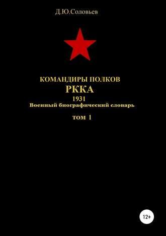 Денис Соловьев, Командиры полков РККА. 1931. Том 1