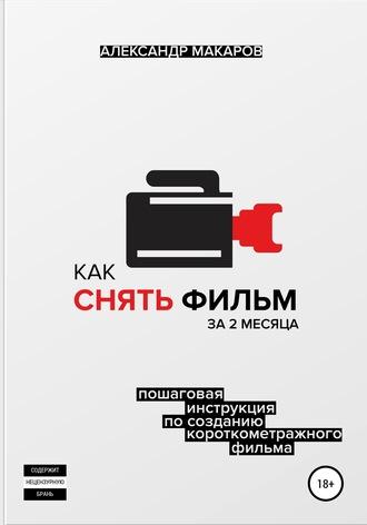 Александр Макаров, Как снять фильм за 2 месяца
