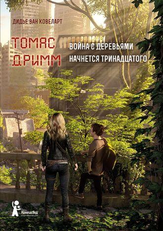 Дидье Ковеларт, Томас Дримм. Война с деревьями начнется тринадцатого