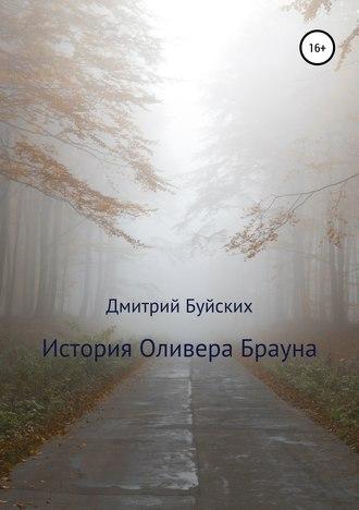 Дмитрий Буйских, История Оливера Брауна